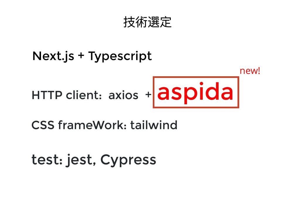 技術選定 HTTP client: axios + CSS frameWork: tailwi...