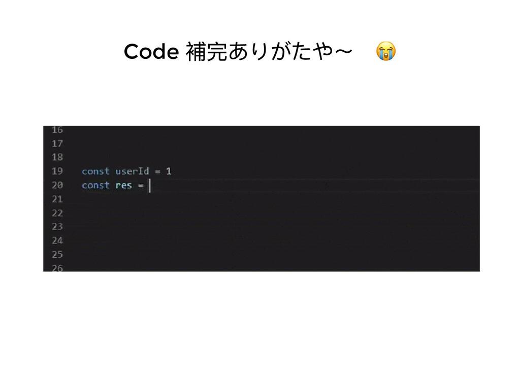 Code 補完ありがたや〜 😭
