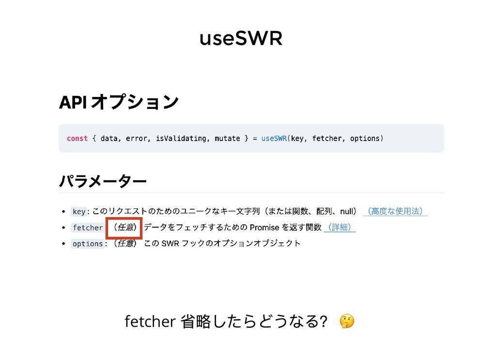 useSWR fetcher 省略したらどうなる? 🤔