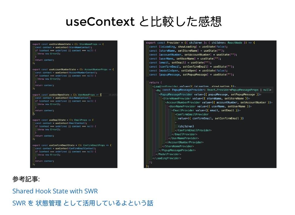 useContext と⽐較した感想 参考記事: Shared Hook State with...