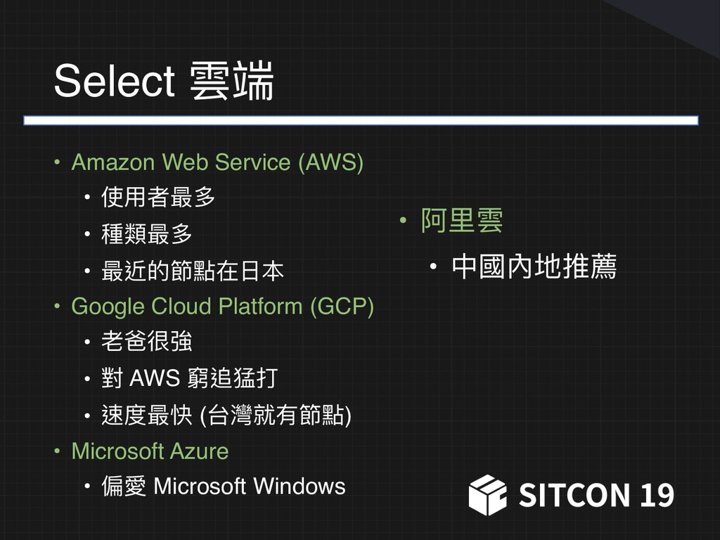 Select 雲端 • Amazon Web Service (AWS) • 使⽤用者最多 •...