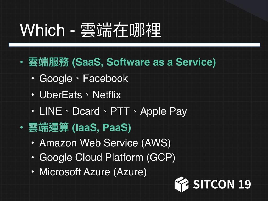Which - 雲端在哪裡 • 雲端服務 (SaaS, Software as a Servi...