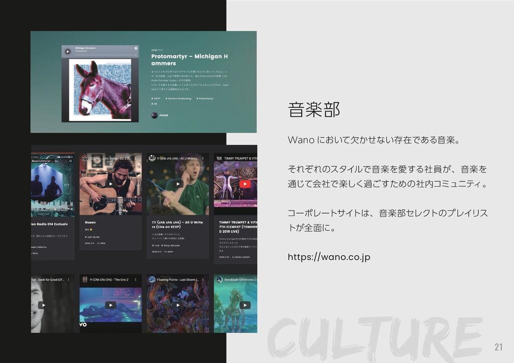 Culture 8BOP ʹ͓͍͔ͯܽͤͳ͍ଘࡏͰ͋ΔԻָɻ ͦΕͧΕͷελΠϧͰԻָΛѪ͢Δ...