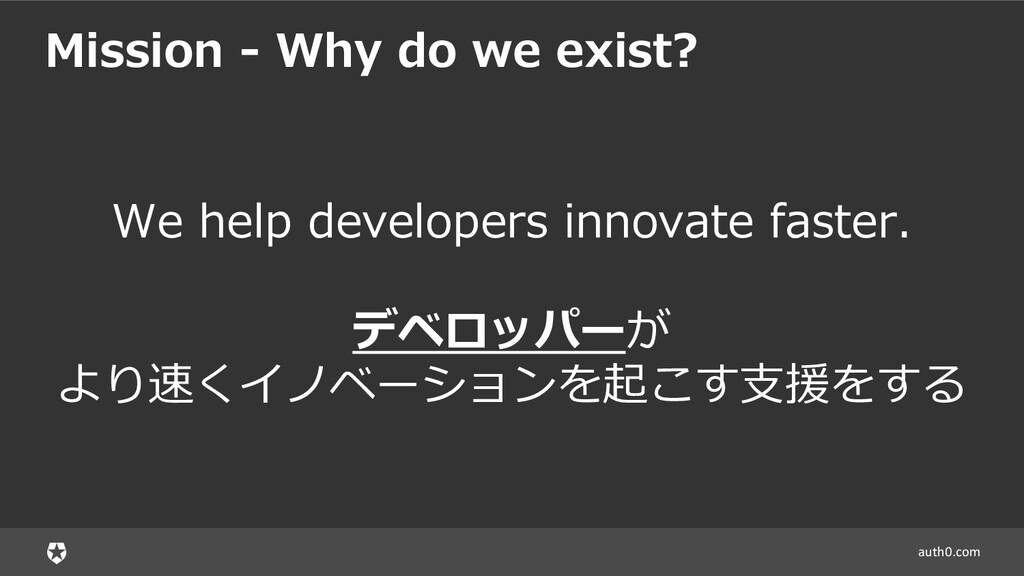 auth0.com We help developers innovate faster. デ...