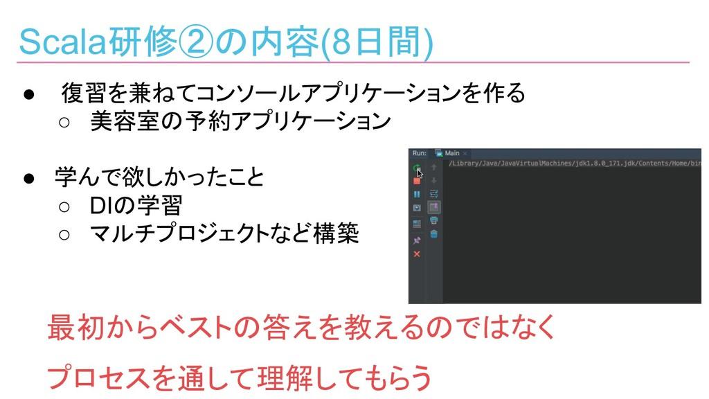 Scala研修②の内容(8日間) ● 復習を兼ねてコンソールアプリケーションを作る ○ 美容室...