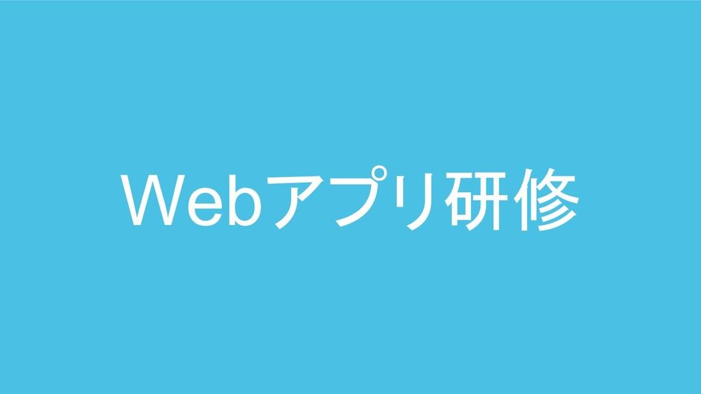 Webアプリ研修