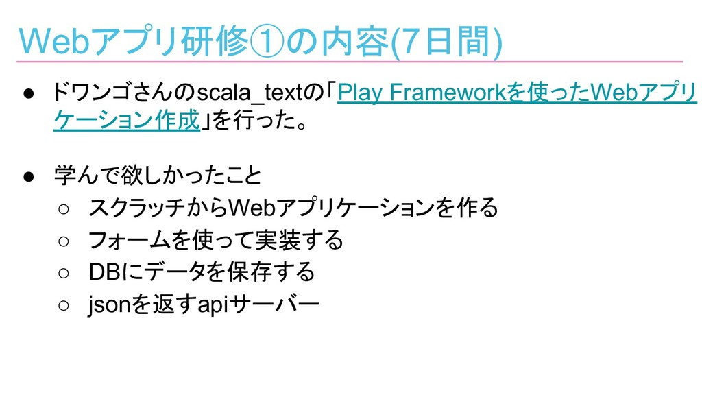 Webアプリ研修①の内容(7日間) ● ドワンゴさんのscala_textの「Play Fra...