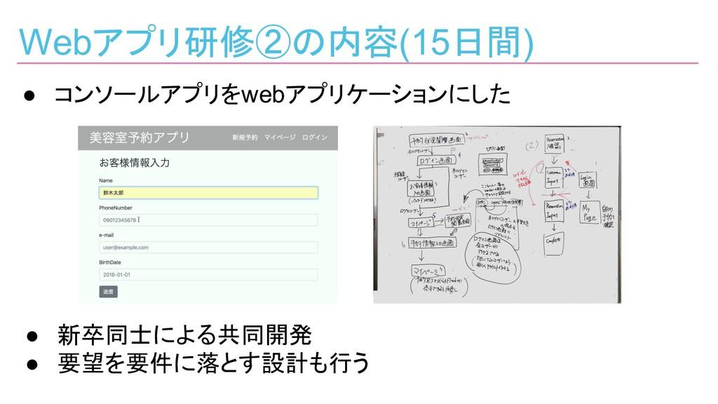 Webアプリ研修②の内容(15日間) ● コンソールアプリをwebアプリケーションにした ● ...