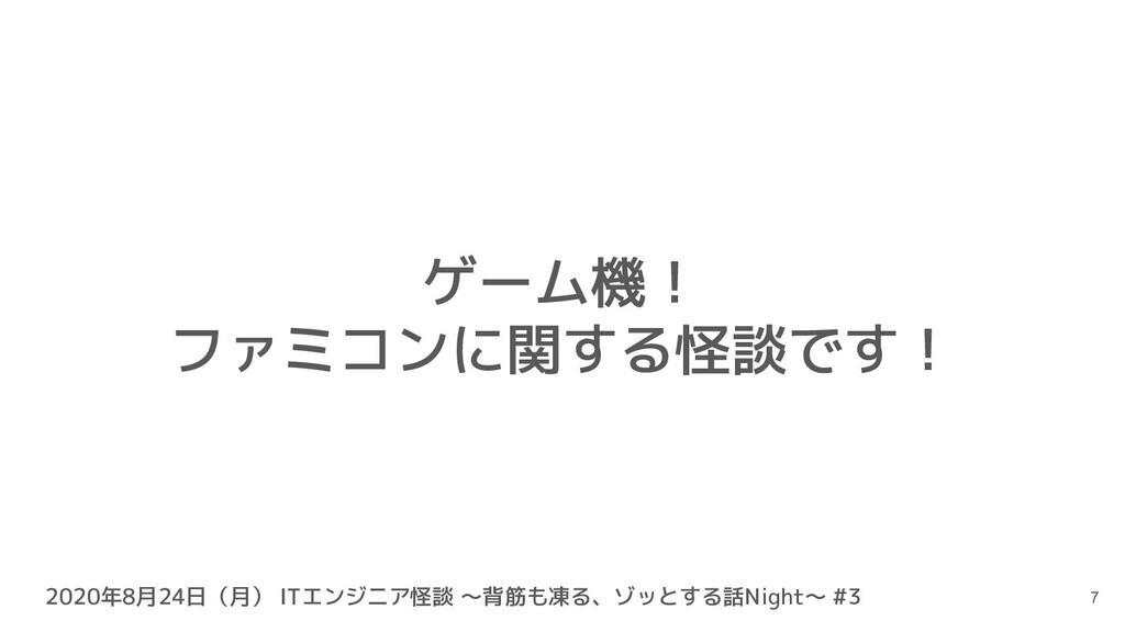 2020年8月24日(月) ITエンジニア怪談 ~背筋も凍る、ゾッとする話Night~ #3 ...