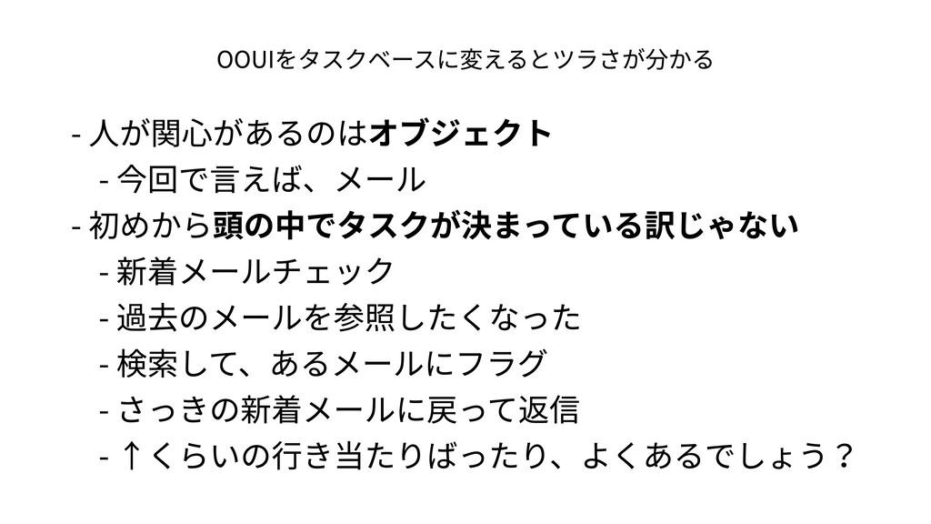 OOUIをタスクベースに変えるとツラさが分かる - 人が関心があるのはオブジェクト  - 今回...