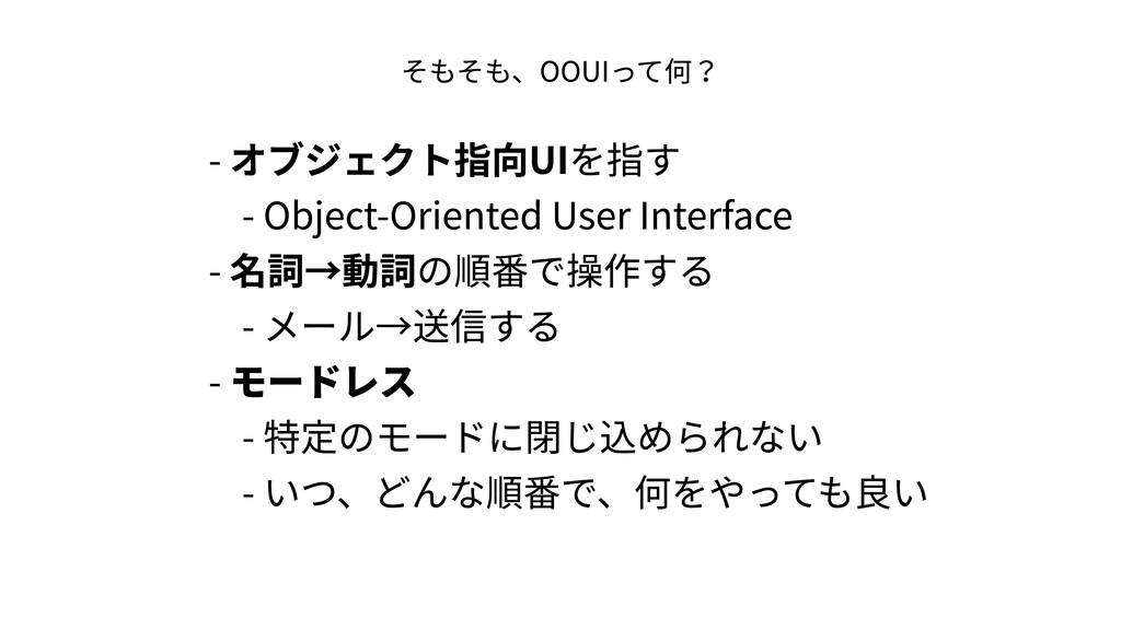 そもそも、OOUIって何? - オブジェクト指向UIを指す  - Object-Oriente...
