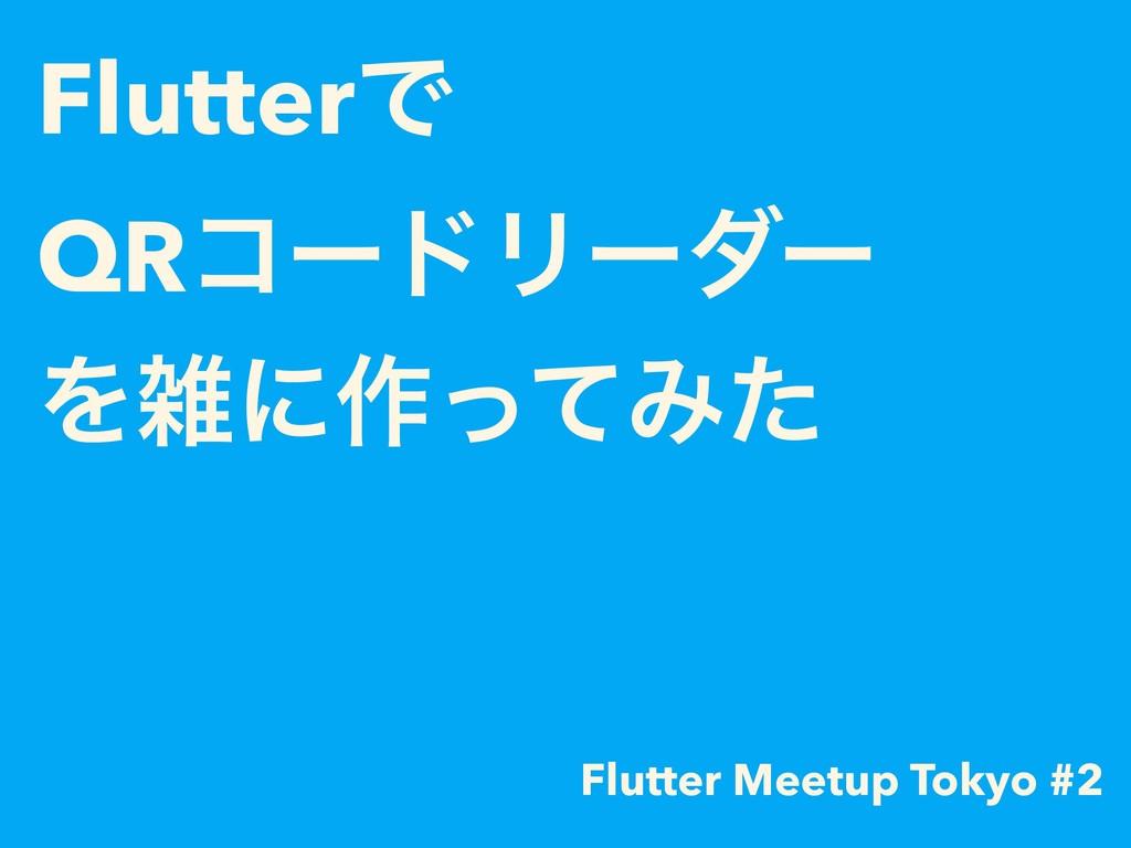 FlutterͰ QRίʔυϦʔμʔ Λʹ࡞ͬͯΈͨ Flutter Meetup To...