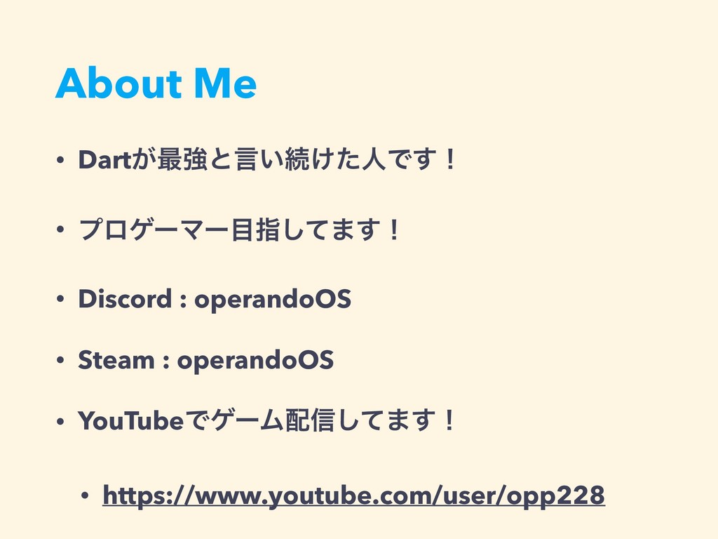About Me • Dart͕࠷ڧͱݴ͍ଓ͚ͨਓͰ͢ʂ • ϓϩήʔϚʔࢦͯ͠·͢ʂ • ...