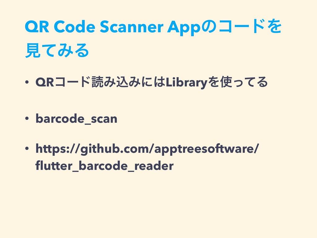 QR Code Scanner AppͷίʔυΛ ݟͯΈΔ • QRίʔυಡΈࠐΈʹLib...