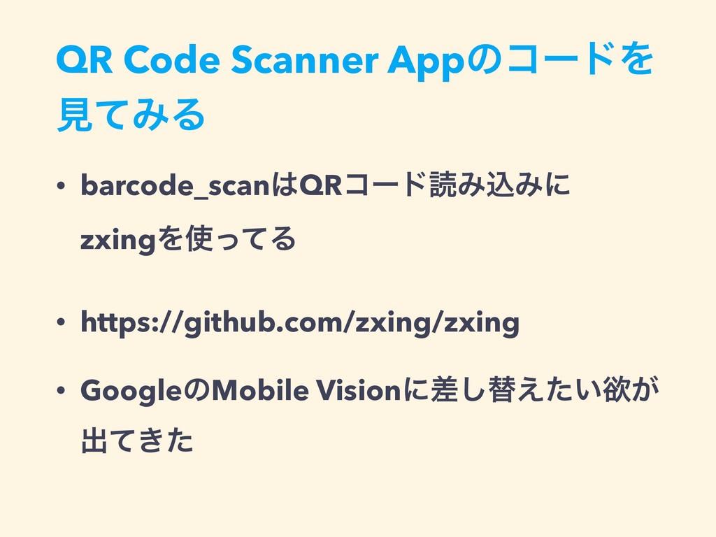 QR Code Scanner AppͷίʔυΛ ݟͯΈΔ • barcode_scanQ...