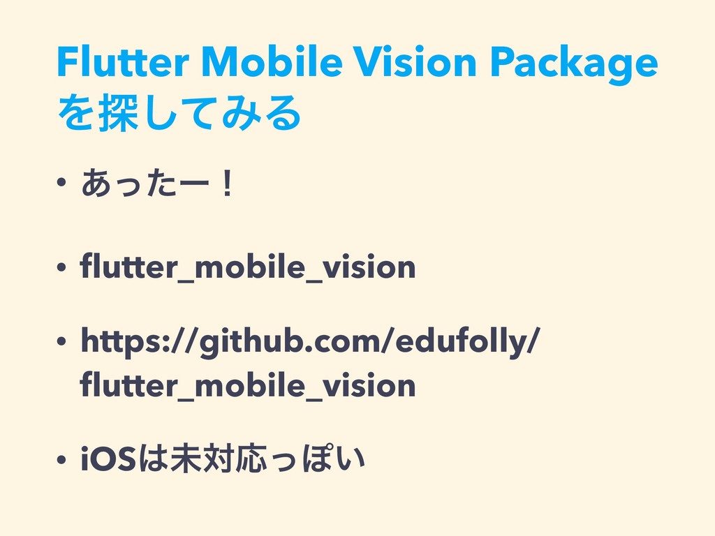 Flutter Mobile Vision Package Λ୳ͯ͠ΈΔ • ͋ͬͨʔʂ • ...