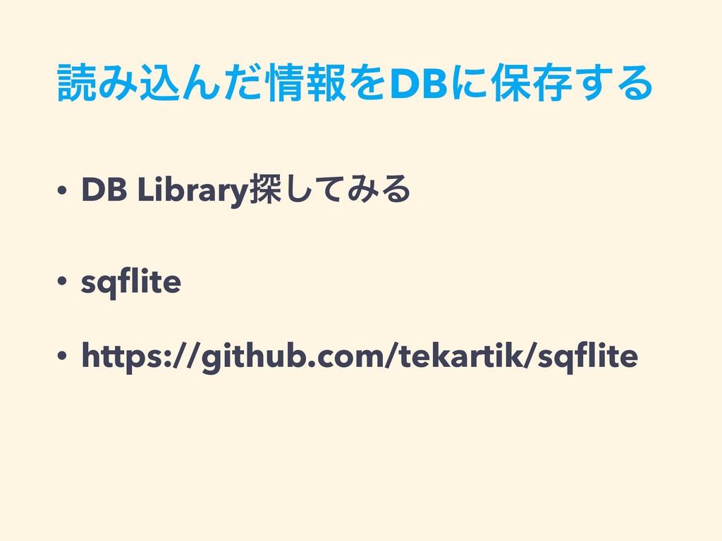 ಡΈࠐΜͩใΛDBʹอଘ͢Δ • DB Library୳ͯ͠ΈΔ • sqflite • ht...