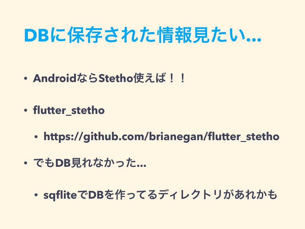DBʹอଘ͞Εͨใݟ͍ͨ... • AndroidͳΒStetho͑ʂʂ • flutte...