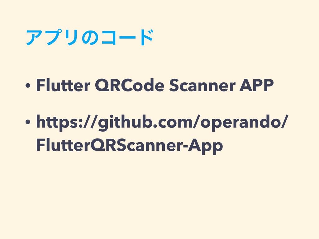 ΞϓϦͷίʔυ • Flutter QRCode Scanner APP • https://...