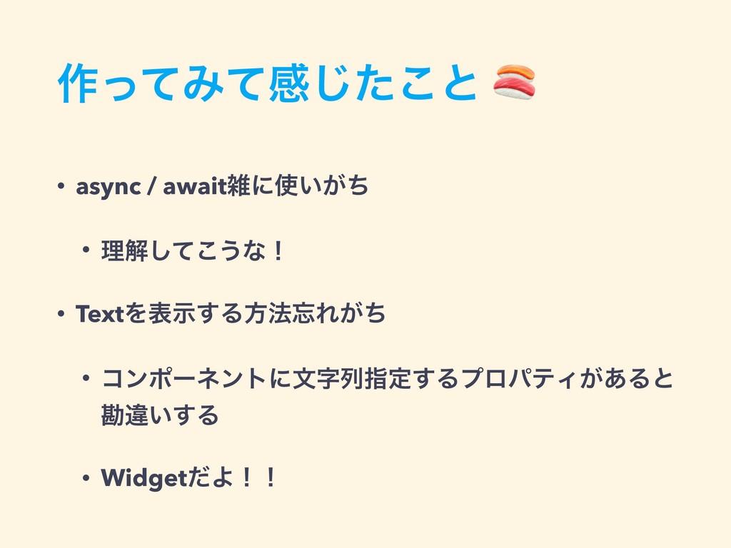 ࡞ͬͯΈͯײͨ͜͡ͱ  • async / awaitʹ͍͕ͪ • ཧղͯ͜͠͏ͳʂ • ...