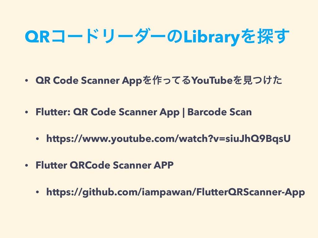 QRίʔυϦʔμʔͷLibraryΛ୳͢ • QR Code Scanner AppΛ࡞ͬͯΔ...