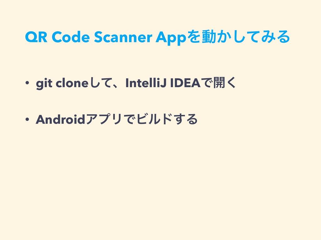 QR Code Scanner AppΛಈ͔ͯ͠ΈΔ • git cloneͯ͠ɺIntell...