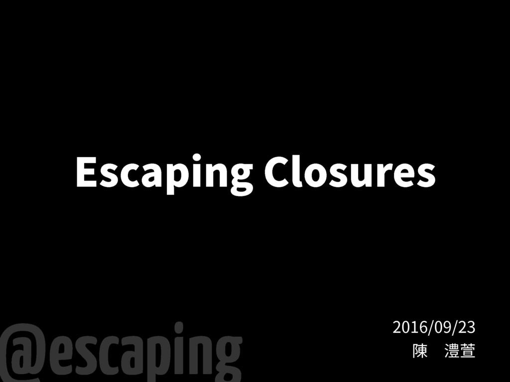 &TDBQJOH$MPTVSFT  ꤫խ愴蠩 @escaping