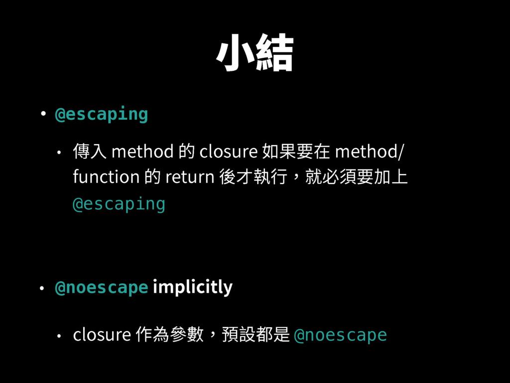 㼭穡 • @escaping ˖ ⫄ⰅNFUIPE涸DMPTVSF㥶卓銴㖈NFUIP...