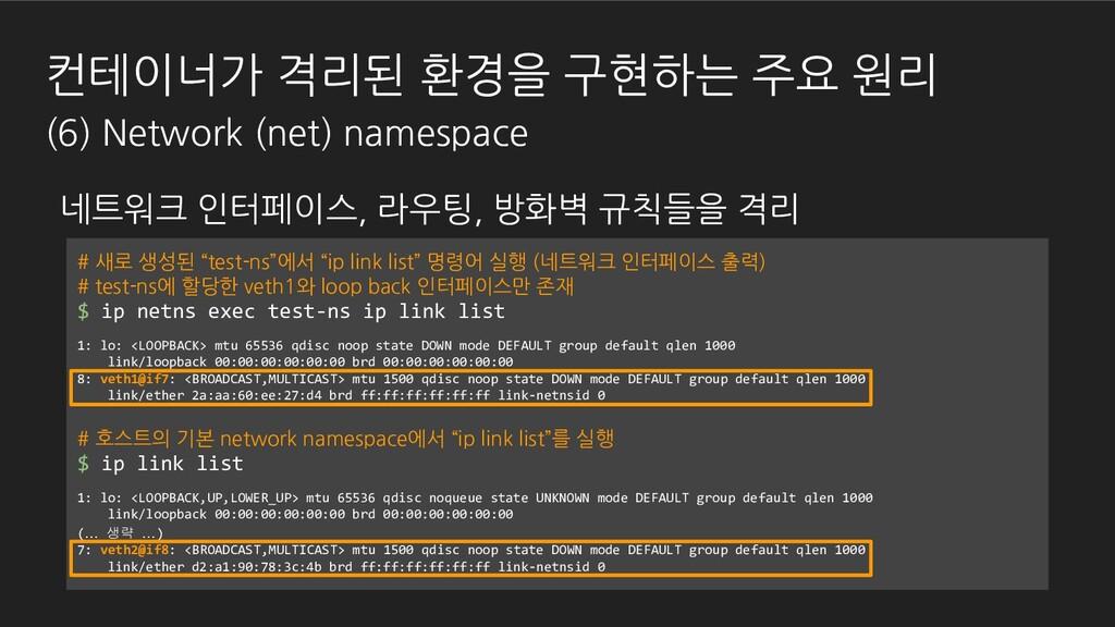 """네트워크 인터페이스, 라우팅, 방화벽 규칙들을 격리 # 새로 생성된 """"test-ns""""..."""