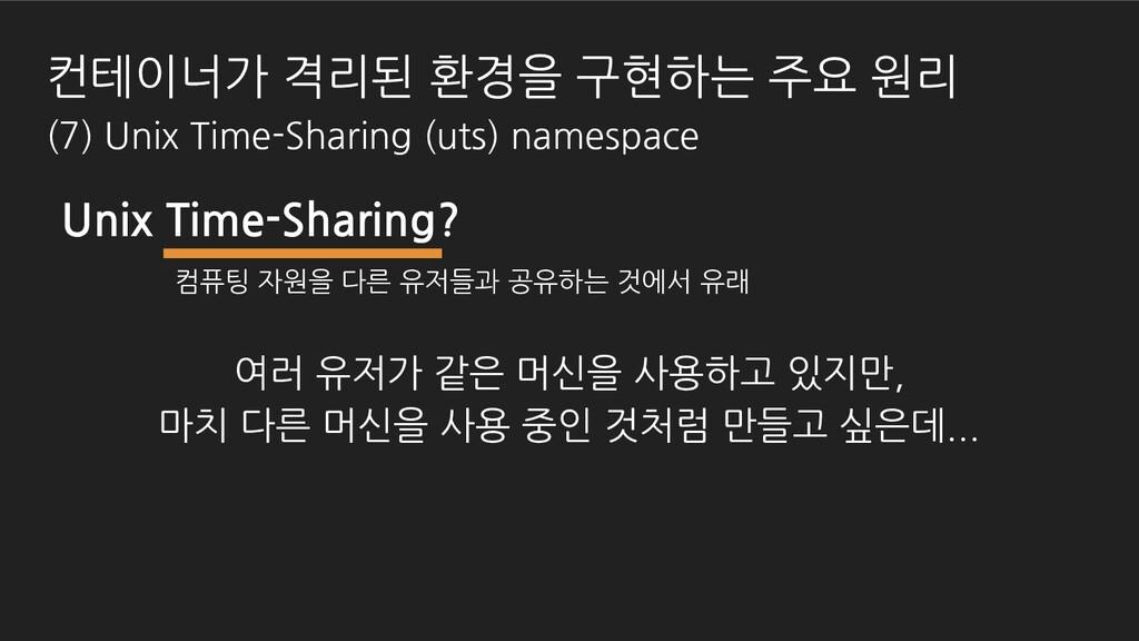 Unix Time-Sharing? 컴퓨팅 자원을 다른 유저들과 공유하는 것에서 유래 ...