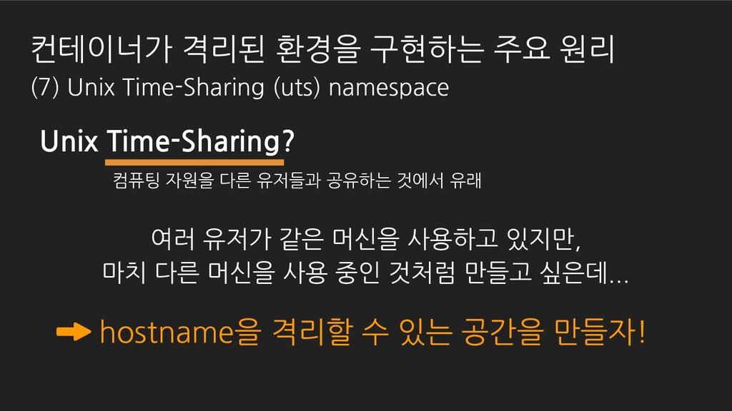컨테이너가 격리된 환경을 구현하는 주요 원리 (7) Unix Time-Sharing ...