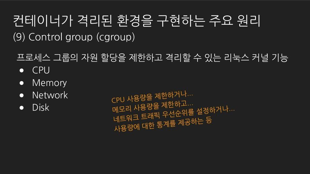 컨테이너가 격리된 환경을 구현하는 주요 원리 (9) Control group (cgr...
