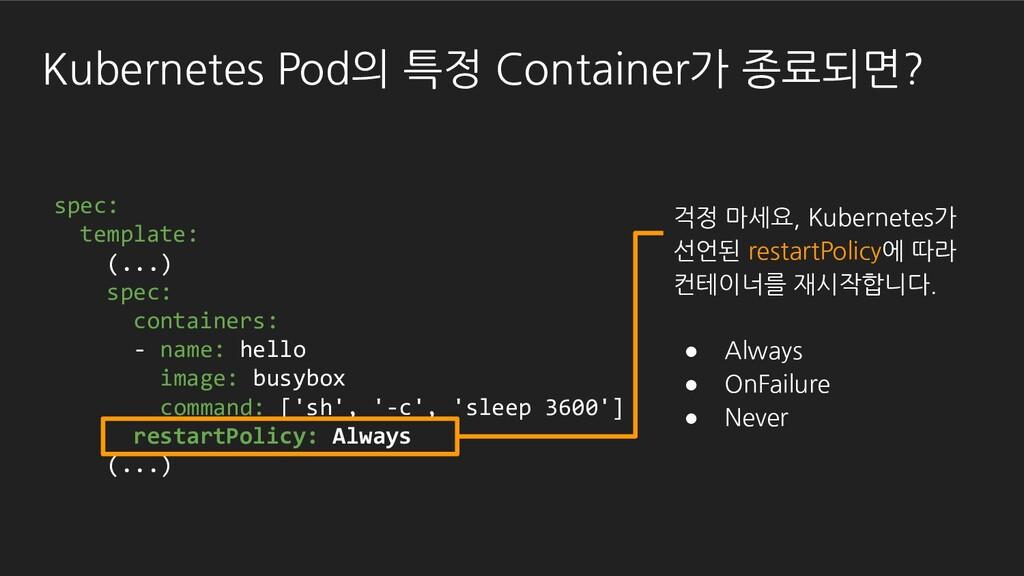Kubernetes Pod의 특정 Container가 종료되면? spec: templ...