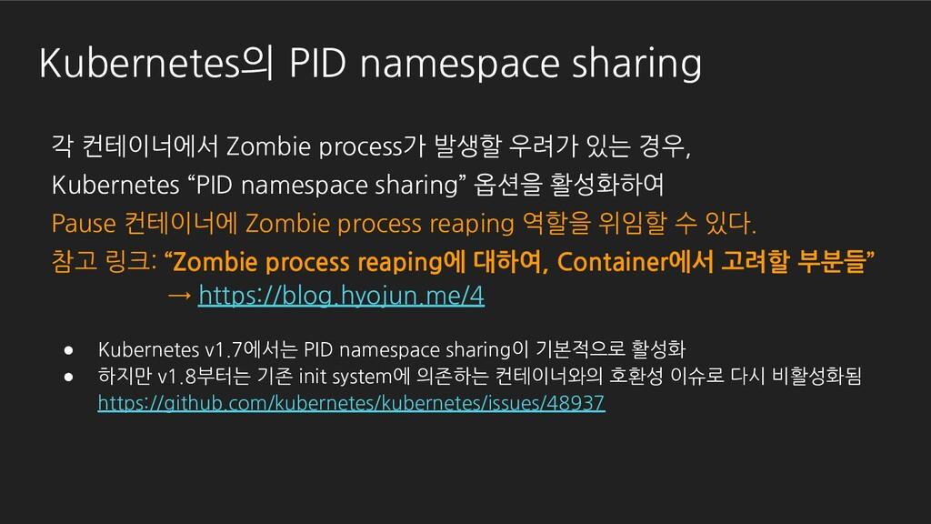 Kubernetes의 PID namespace sharing 각 컨테이너에서 Zomb...