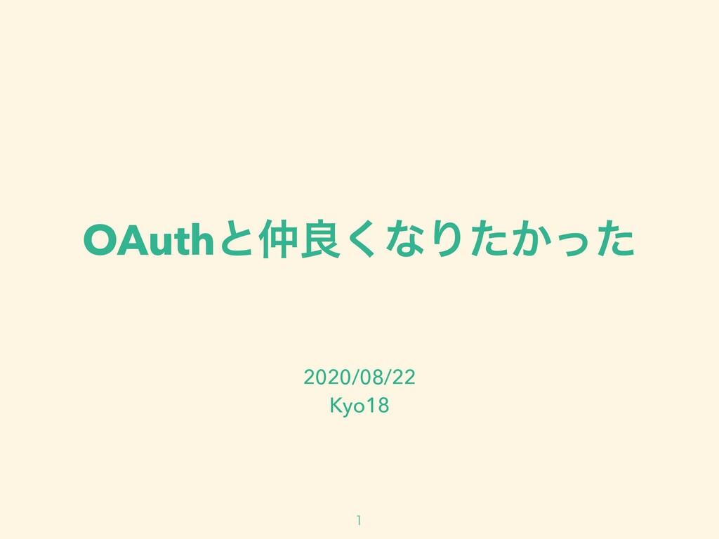 OAuthͱྑ͘ͳΓ͔ͨͬͨ 2020/08/22 Kyo18
