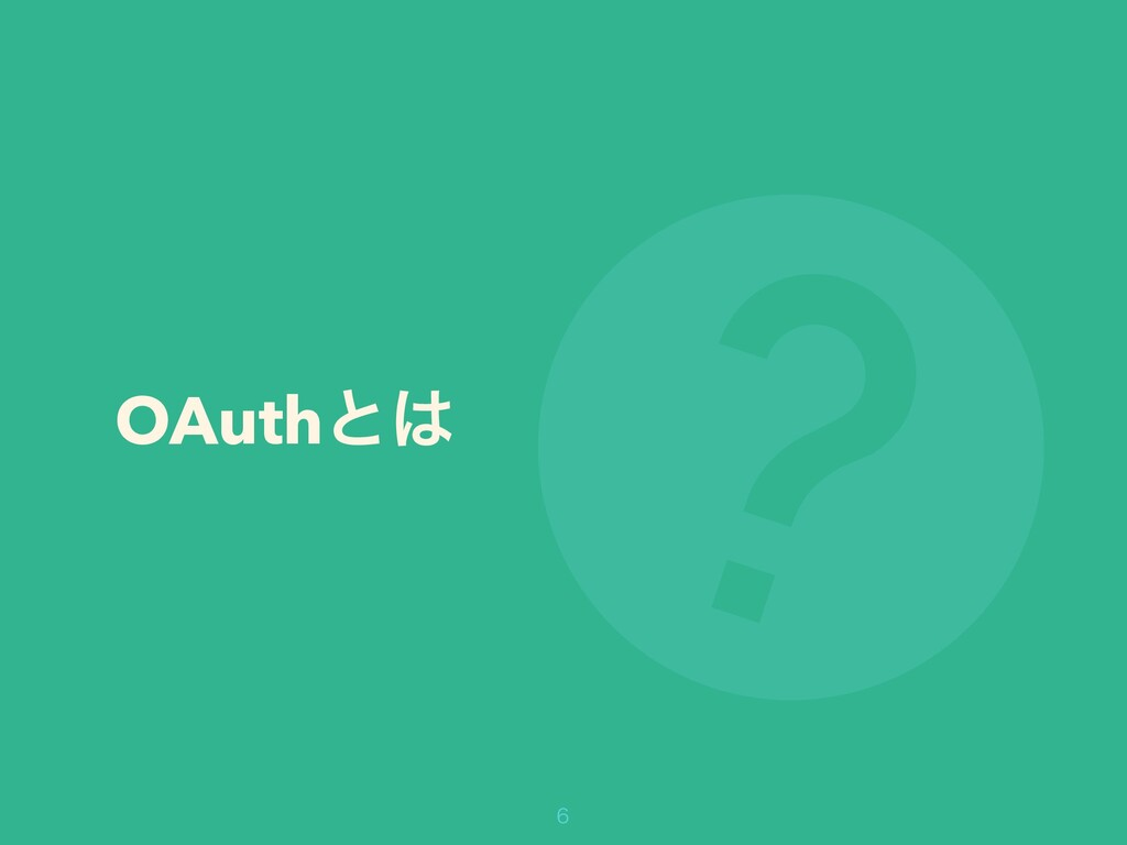 OAuthͱ