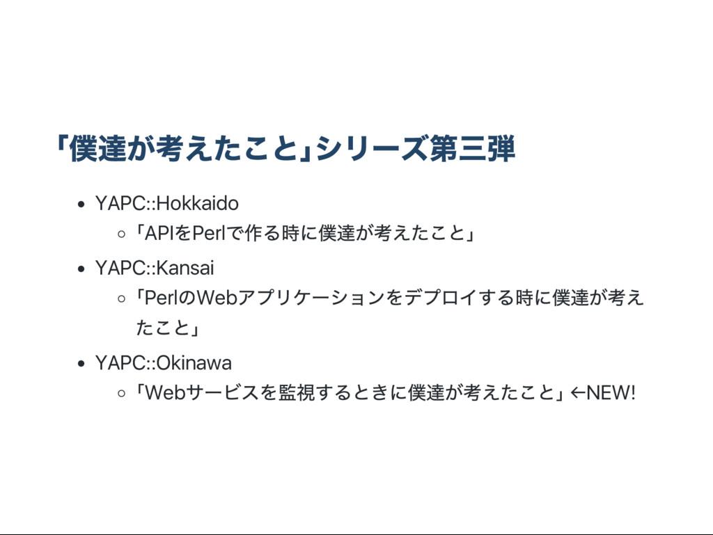 「 僕達が考えたこと」 シリー ズ第三弾 YAPC::Hokkaido 「API をPerl ...