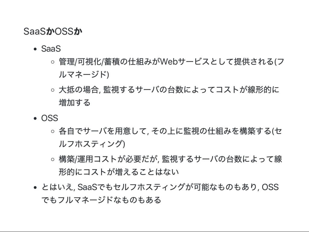 SaaS かOSS か SaaS 管理/ 可視化/ 蓄積の仕組みがWeb サー ビスとして提供...