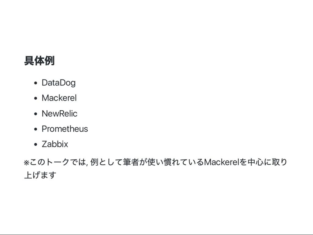 具体例 DataDog Mackerel NewRelic Prometheus Zabbix...
