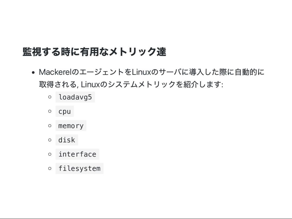 監視する時に有用なメトリック達 Mackerel のエー ジェントをLinux のサー バに導...