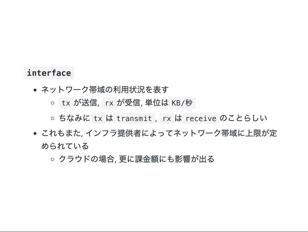 i n t e r f a c e ネットワー ク帯域の利用状況を表す t x が送信, r ...