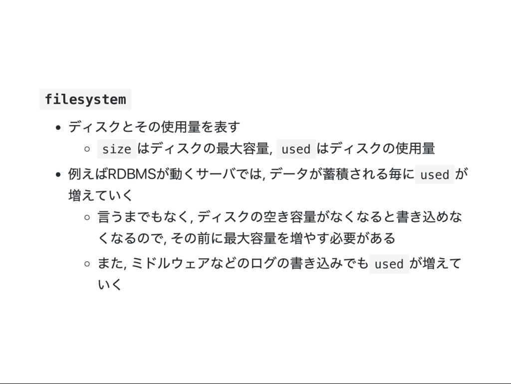 f i l e s y s t e m ディスクとその使用量を表す s i z e はディスク...