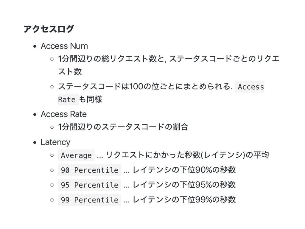 アクセスログ Access Num 1 分間辺りの総リクエスト数と, ステー タスコー ドごと...