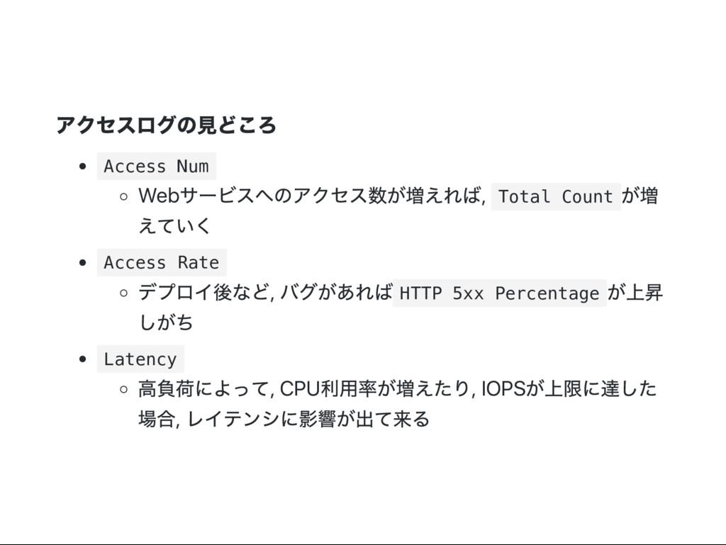 アクセスログの見どころ A c c e s s N u m Web サー ビスへのアクセス数が...