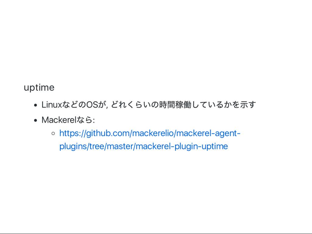 uptime Linux などのOS が, どれくらいの時間稼働しているかを示す Macker...
