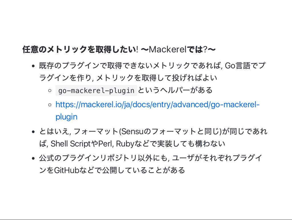 任意のメトリックを取得したい! ~Mackerel では?~ 既存のプラグインで取得できないメ...