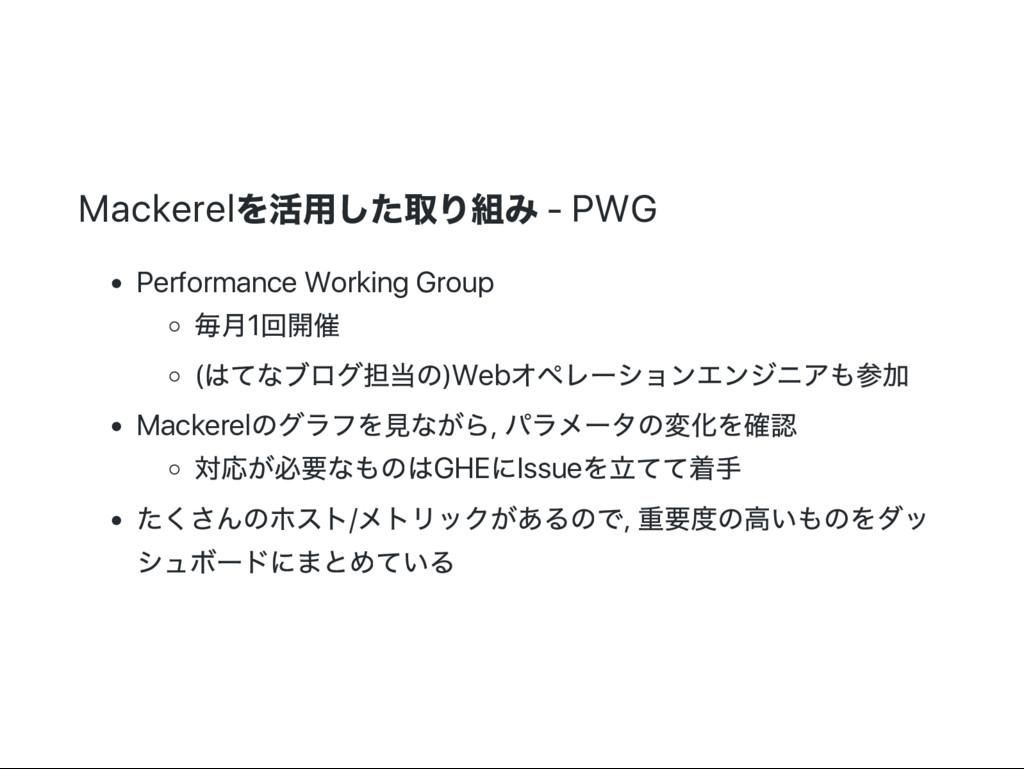 Mackerel を活用した取り組み ‑ PWG Performance Working Gr...