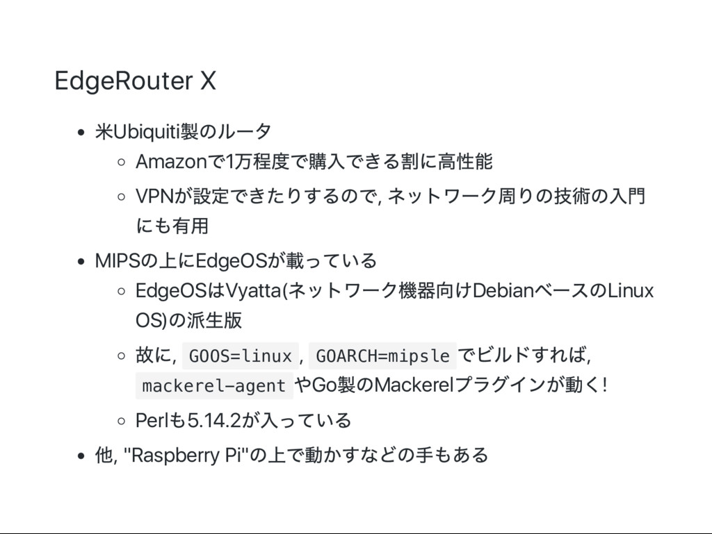 EdgeRouter X 米Ubiquiti 製のルー タ Amazon で1 万程度で購入で...