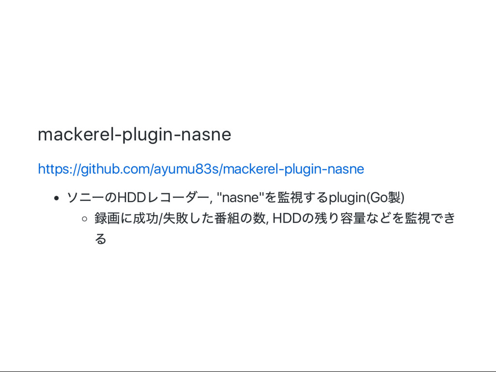 mackerel‑plugin‑nasne https://github.com/ayumu8...