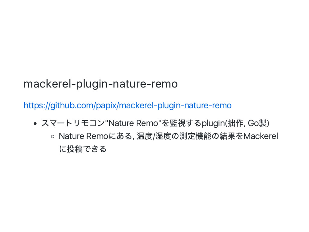 mackerel‑plugin‑nature‑remo https://github.com/...